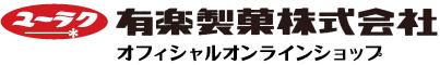 有楽製菓 オフィシャルオンラインショップ