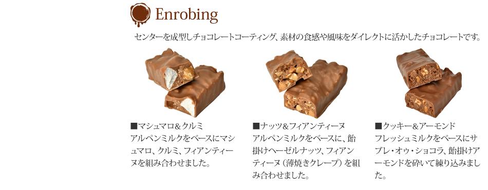 センターを成型しチョコレートコーティング、素材の食感や風味をダイレクトに活かしたチョコレートです。