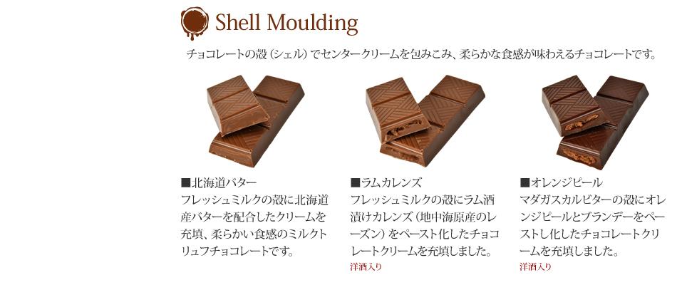 チョコレートの殻(シェル)でセンタークリームを包みこみ、柔らかな食感が味わえるチョコレートです。