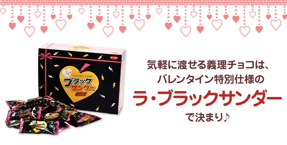 気軽に渡せる義理チョコは、バレンタイン特別仕様のラ・ブラックサンダーで決まり♪