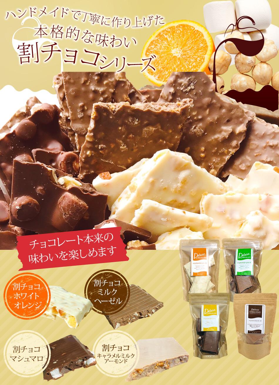ハンドメイドで丁寧に作り上げた本格的な味わい 割チョコシリーズ