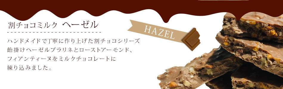 割チョコミルク ヘーゼル
