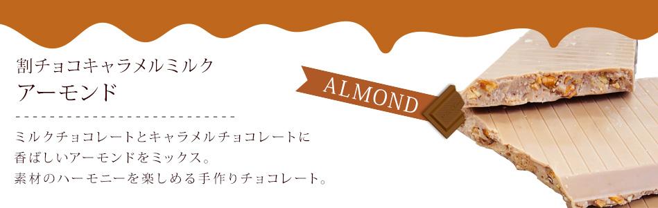 割チョコキャラメルミルク アーモンド