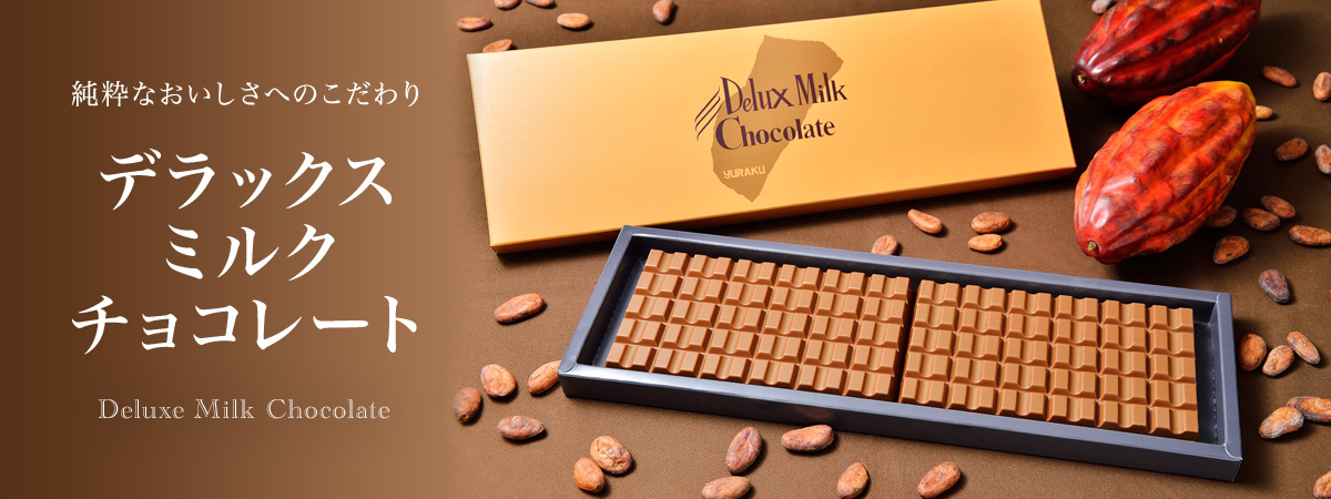 デラックスミルクチョコレート ...