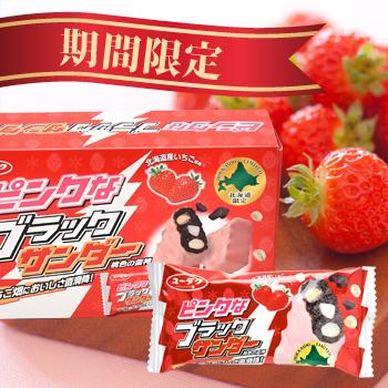 北海道土産「ピンクなブラックサンダー」